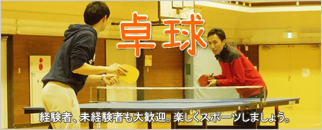 戸田で卓球